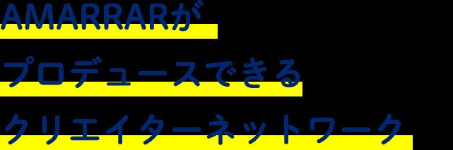 AMARRARがプロデュースできるクリエイターネットワーク